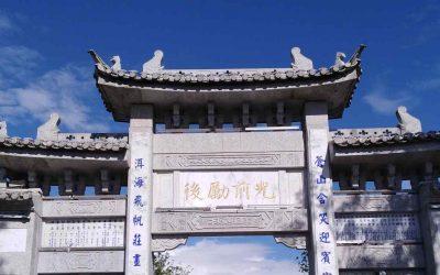 La aldea de Xizhou y las mansiones de los Bai